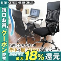 通気性の良いメッシュ素材を使用したオフィスチェアです。  長時間座りっぱなしでも疲れにくい! 背中の...