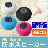 IPX4レベル防水仕様のBluetoothスピーカーです。  Bluetooth対応のiPhoneや...