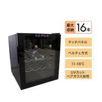 ワインセラー 家庭用 16本 48L ワインクーラー  3段式 小型 ペルチェ方式 冷蔵庫 タッチパネル