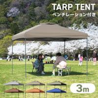 テント タープ タープテント 3m×3m サンシェード スチール 大型 300×300 日よけ ベンチレーション有