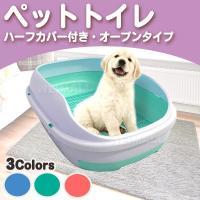 清潔ペットトイレ! 大きなにゃんこもゆったり使える広々サイズ。 小型犬でも使えます♪  引き出し式ト...
