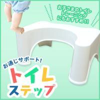 トイレで使える踏み台です。  洋式トイレでも、和式トイレの理想的な姿勢でのお通じをサポートします。 ...