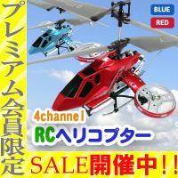 4chジャイロ搭載の手のひらサイズ4ch赤外線ヘリコプターです。  最新のジャイロ(姿勢安定装置)機...