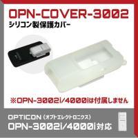 スマートフォンに取り付けて業務が可能 OPN-3002, OPN-4000に対応したシリコン製保護カ...