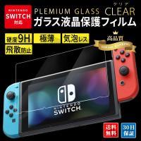 Switch フィルム 液晶保護フィルム 液晶ガラス 強化ガラス ニンテンドースイッチ 任天堂スイッチ フィルム 9H クリア