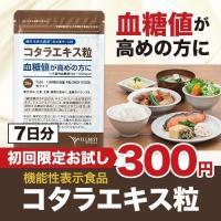 血糖値 サプリ サプリメント コタラヒム サラシア お試し コタラエキス粒(7日分) 機能性表示食品