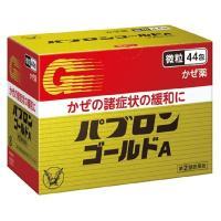 ◆パブロンゴールドA微粒は、リゾチーム塩酸塩・グアイフェネシンをはじめ、発熱等 で消耗しやすいビタミ...