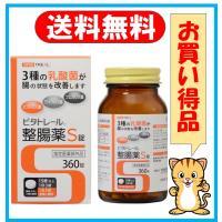 3種の乳酸菌が腸の状態を改善します。360錠入っています。