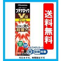 【製品名】ブテナロックVαクリーム 15g 【製品の特徴】 ●水虫・たむしは,白癬菌というカビ(真菌...