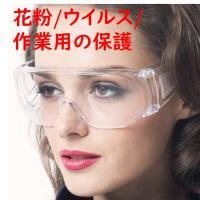 安全メガネ オーバーグラス 保護めがね UVカットクリア