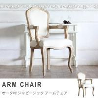 チェア 一人掛け チェアー 1人掛け 1P chair 1人用 アンティーク アンティーク風 アンテ...