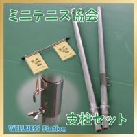 日本ミニテニス協会の支柱と得点板のセットです。