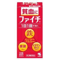 【第2類医薬品】小林製薬 ファイチ 60日分 (120錠) 貧血に 鉄 葉酸 ビタミンB12  ※本...