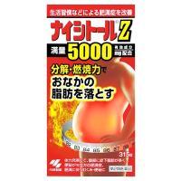 【第2類医薬品】小林製薬 ナイシトールZ (315錠) おなかの脂肪を落とす  ※本商品は医薬品とな...