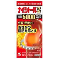 【第2類医薬品】【即納】 小林製薬 ナイシトールZ (420錠) おなかの脂肪を落とす 送料無料