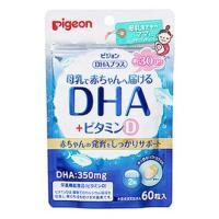 ピジョン DHAプラス 母乳で赤ちゃんに届ける DHA+ビタミンD 約30日分 (60粒) 栄養機能...