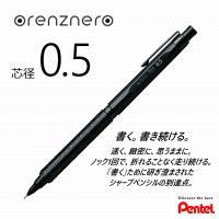 シャープペン オレンズネロ 0.3 PP3003-A ぺんてる 折れないシャーペン