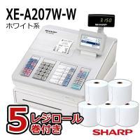 電子レジスター XE-A207W-W ホワイト レジロール5巻 シャープ
