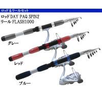 ・3色の中から選べる ・ファミリーフィッシングに最適。 ・糸付きでチョイ投げに最適。 全長210cm...