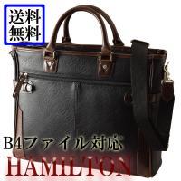 HAMILTON(ハミルトン) 合皮ビジネスシリーズ  素材:合皮   (B4ファイル対応) サイズ...