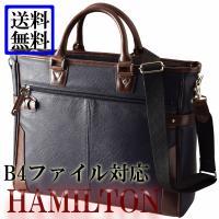 HAMILTON(ハミルトン) 合皮ビジネスシリーズ  素材:合皮  (B4ファイル対応) サイズ:...