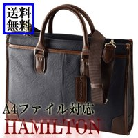HAMILTON(ハミルトン) 合皮ビジネスシリーズ  素材:合皮    (A4ファイル対応) サイ...