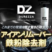 鉄粉除去 鉄粉除去剤 業務用 DUREZZA アイアンリムーバー 500ml