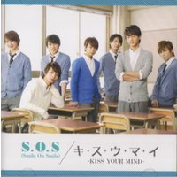 [Kis-My-Ft2] CD+DVD 「キ・ス・ウ・マ・イ 〜KISS YOUR MIND〜/S....