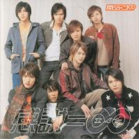 [関ジャニ∞] CD 「感謝=∞」初回限定盤    1. DREAMIN'BLOOD   2. 浪花...