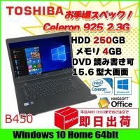 ■中古パソコン 保証3ヵ月 ■13:00までのご注文は即日発送(土日除く) 本体型番 : TOSHI...