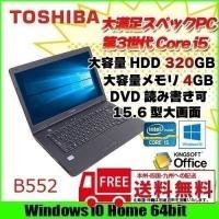 ■中古パソコン 保証3ヵ月 ■13:00までのご注文は即日発送(土日除く)  Windows10 H...