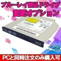 お買い上げいただくパソコンに書込み可能なブルーレイドライブと換装して出荷いたします! DVDよりさら...