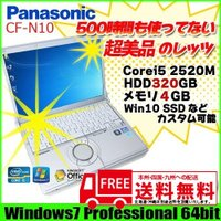 ■中古パソコン 保証3ヵ月 ■13:00までのご注文は即日発送(土日除く) メーカー:Panason...