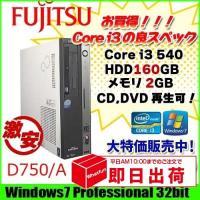 ■中古パソコン 保証3ヵ月 ■13:00までのご注文は即日発送(土日除く)  Core i3 3.0...
