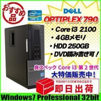 ■中古パソコン 保証3ヵ月 ■13:00までのご注文は即日発送(土日除く)  Corei3 3.1G...