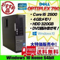 ■中古パソコン 保証3ヵ月 ■13:00までのご注文は即日発送(土日除く)  Corei5 3.3G...