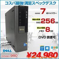■中古パソコン 保証3ヵ月 ■13:00までのご注文は即日発送(土日除く)  corei7 870 ...
