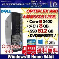 ■中古パソコン 保証3ヵ月 ■13:00までのご注文は即日発送(土日除く)  Corei5 3.1G...