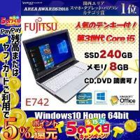 ■中古パソコン 保証3ヵ月 ■13:00までのご注文は即日発送(土日除く)  メーカー:Fujits...