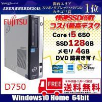 ■中古パソコン 保証3ヵ月 ■13:00までのご注文は即日発送(土日除く)  Core i5 3.2...