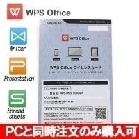 エクセル・ワード・パワーポイントなどのマイクロソフトオフィスと高い互換性を持ったワープロ、表計算、プ...