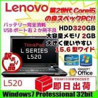 ■中古パソコン 保証3ヵ月 ■13:00までのご注文は即日発送(土日除く) 訳あり理由:USBポート...