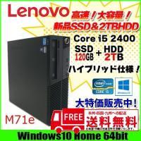 ■中古パソコン 保証3ヵ月 ■13:00までのご注文は即日発送(土日除く)  Core i5 3.1...