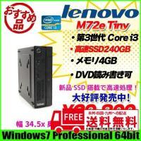 ■中古パソコン 保証3ヵ月 ■13:00までのご注文は即日発送(土日除く)  core i3 322...