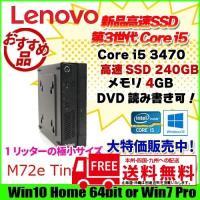 ■中古パソコン 保証3ヵ月 ■13:00までのご注文は即日発送(土日除く)  core i5 347...