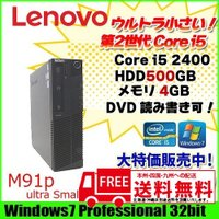 ■中古パソコン 保証3ヵ月 ■13:00までのご注文は即日発送(土日除く)  core i5 2.5...