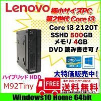 ■中古パソコン 保証3ヵ月 ■13:00までのご注文は即日発送(土日除く)  core i3 212...