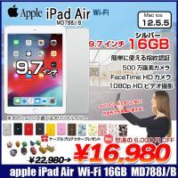 ■中古パソコン 保証3ヵ月 ■13:00までのご注文は即日発送(土日除く)  iOS  10.3.3...
