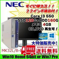 ■中古パソコン 保証3ヵ月 ■13:00までのご注文は即日発送(土日除く)  Core i3 搭載の...