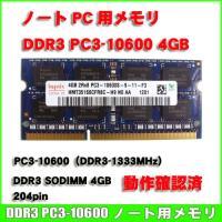 全て動作確認済! DDR3 ノートPC用メモリです。  ・規格…PC3-10600(DDR3-133...